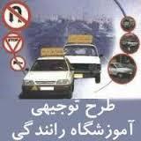 طرح توجیهی تاسیس آموزشگاه رانندگی