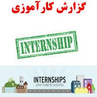 گزارش کارآموزی عیب یابی موتورهای DC در واحد ریختهگری شركت ایران خودرو