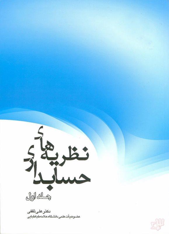 خلاصه کامل کتاب نظریه های حسابداری (جلد اول)  تالیف دکتر علی ثقفی