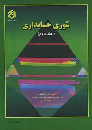 خلاصه فصل چهاردهم کتاب تئوری حسابداری دکتر شباهنگ (جلد دوم) با عنوان قراردادهای اجاره